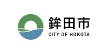 鉾田市公式サイト