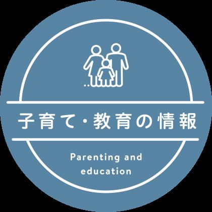 子育て・教育の情報