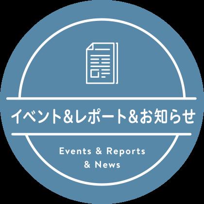 イベント&レポート&お知らせ