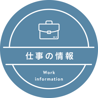仕事の情報