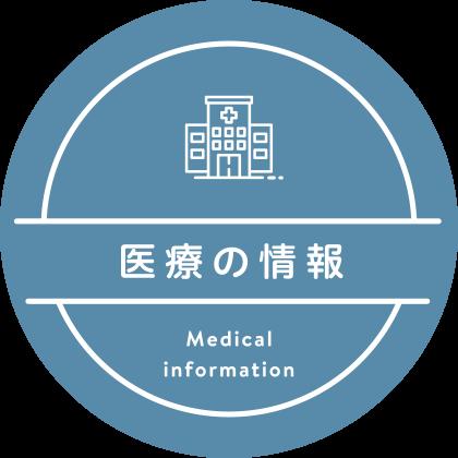 医療の情報