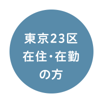 東京23区在住・在勤の方