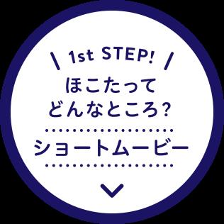 1st STEP!ほこたってどんなところ? ショートムービー