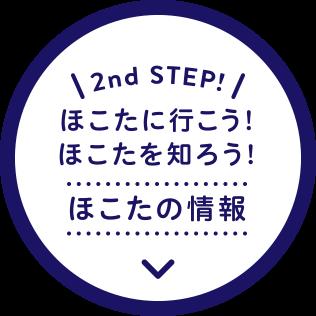 2nd STEP!ほこたに行こう!ほこたを知ろう! ほこたの情報