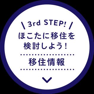 3rd STEP!ほこたに移住を検討しよう! 移住情報